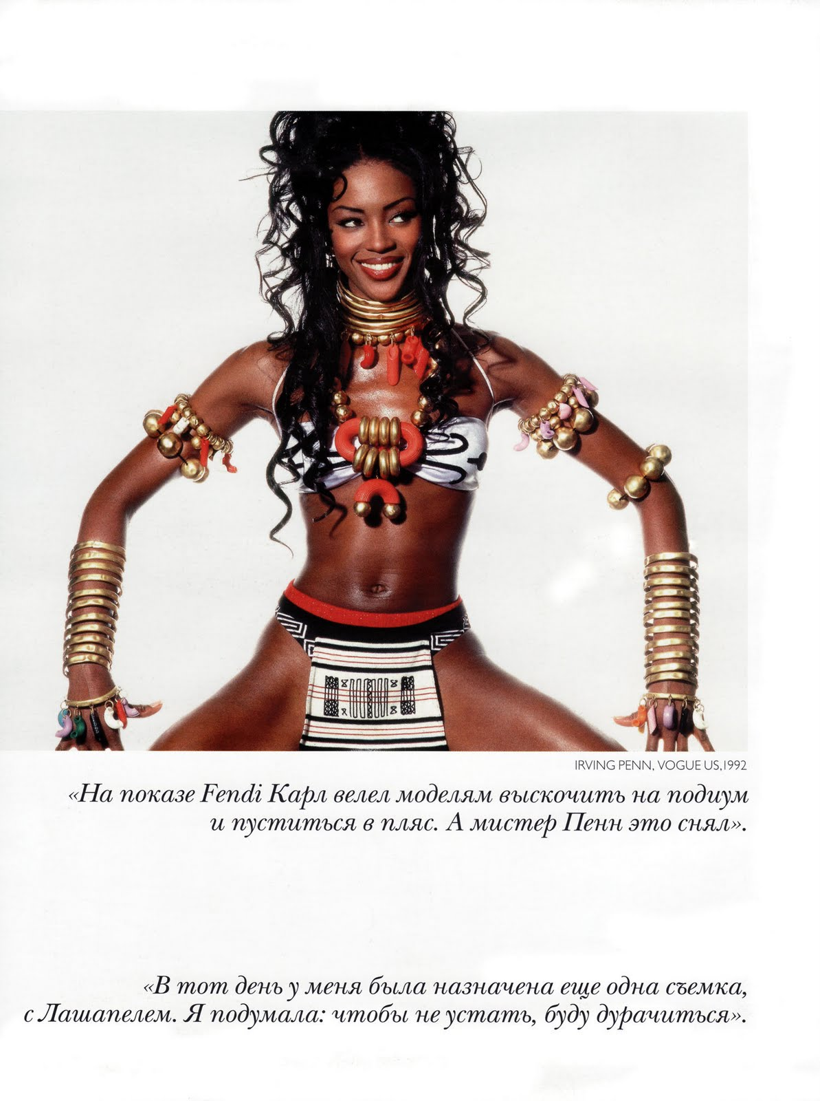 She Wore It Well: Naomi Campbell for Vogue Russia