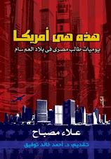 كتاب رائع عن يوميات علاء مصباح فى امريكا