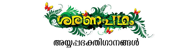 Super Hit Malayalam Ayyappa Devotional Songs