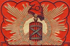 """Η πρώτη """"κόκκινη"""" σημαία"""