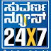 Watch Suvarna News 24x7 Kannada Channel Online