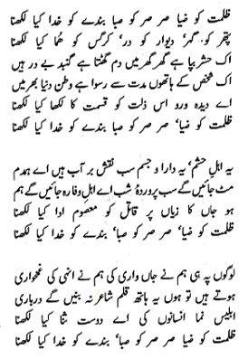 urdu speech in written form Here you can find the 6 september youm e difa speech in urdu, essay we will update here 6 september 1965 war in urdu speeches, essay defense day pakistan.