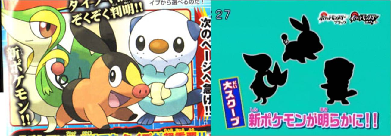 Pokemon Black and White starters are #494 Tsutaja (Grass