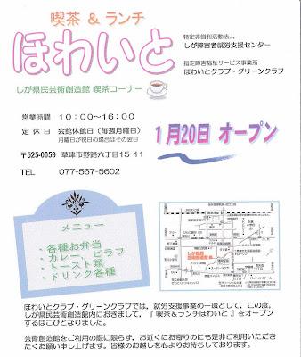 喫茶&ランチ「ホワイト」1月20日オープン!