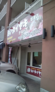 白いタイヤキ草津店