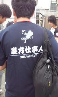 ござれGO-SHU!