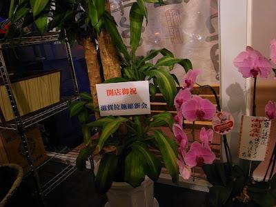 滋賀県ラーメン維新会