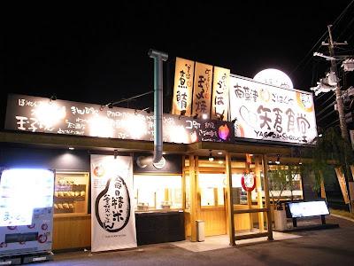 南草津矢倉食堂