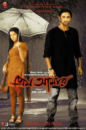 Watch Bengali Movie Prem Amar
