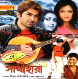 Watch Bengali Movie Sathi Hara