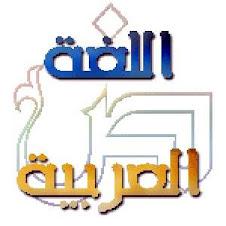 أحبكِ يا لغة القرآن