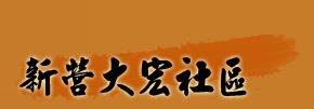 新營大宏社區