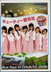 2008.9.1発売(販売終了)