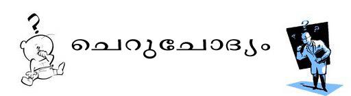 ചെറു ചോദ്യം