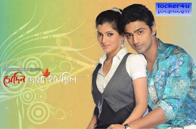 sedin dekha hoyechilo bengali movie songs