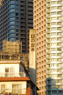 chimney of sento, public bath, against apartment houses, Tokyo
