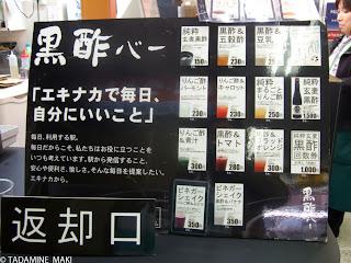 Vinegar, Tokyo