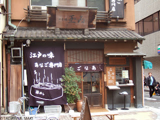 Anago, Japanese cusine, Tokyo