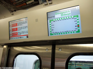 LCD display on the train, Tokyo, Japan