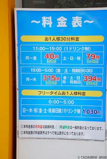 Karaoke Box, Tokyo