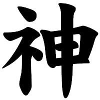 Kanji_deus_kami