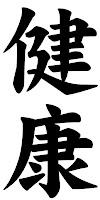 kanji_saude_kenko