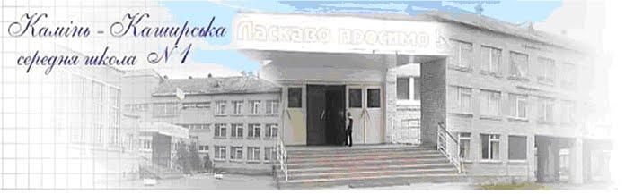 Адреса школи:м. Камінь-Каширський, вул. воля,4