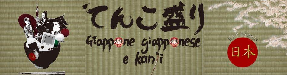 JLPT World Giappone giapponese e kanji