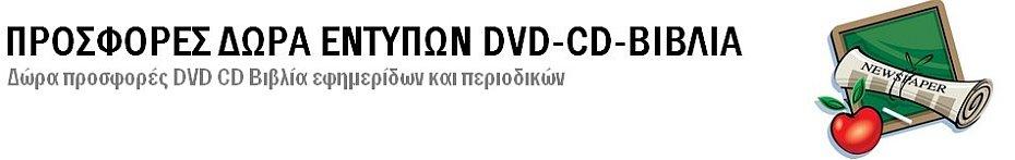 ΠΡΟΣΦΟΡΕΣ ΔΩΡΑ ΕΝΤΥΠΩΝ DVD-CD-ΒΙΒΛΙΑ