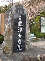 龍潭寺の入口