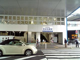 keisei funabashi station
