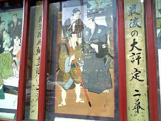 display in front of kabuki-za theater