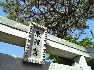 gate of funabashi toshogu