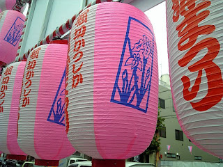 paper lanterns in horikiri