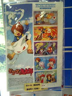anime stamps (GeGeGe no Kitaro)