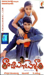 Watch Rambabu Gadi Pellam Movie Online