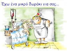 Ένα δωράκι  :))