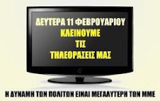 Mέρα χωρίς τηλεόραση!