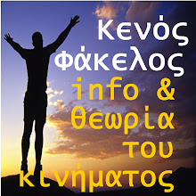 ΚΕΝΟΣ ΦΑΚΕΛΟΣ / Void File digital magazine