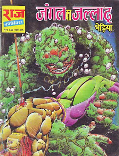 Jungle Ka Jalad (Kobi Aur Bheriya Hindi Comic)