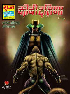 KOBI DAKSHINA (Kobi Aur Bheriya Hindi Comic