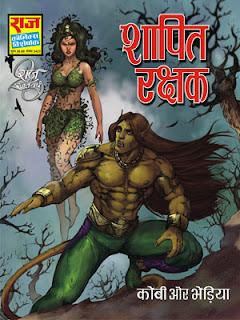 Shaapit Rakshak (Kobi Aur Bheriya Hindi Comic