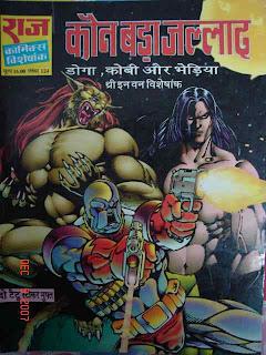 Kaun-Bada-Jallad-Kobi-Aur-Bheriya-Doga-Hindi-Comic