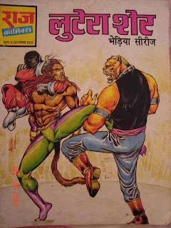 Lutera-Sher-Kobi-Aur-Bheriya-Hindi-Comic