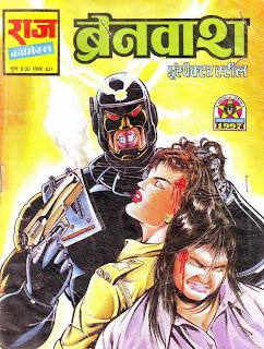 brainwash-inspector-steel-hindi-comic