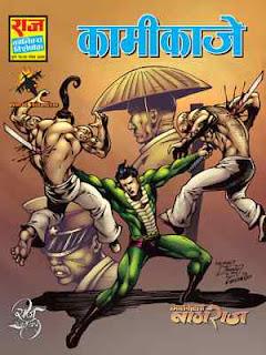 Kamikaze-Nagraj-Hindi-Comic
