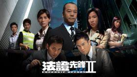 Forensic Heroes 2 TVB Drama