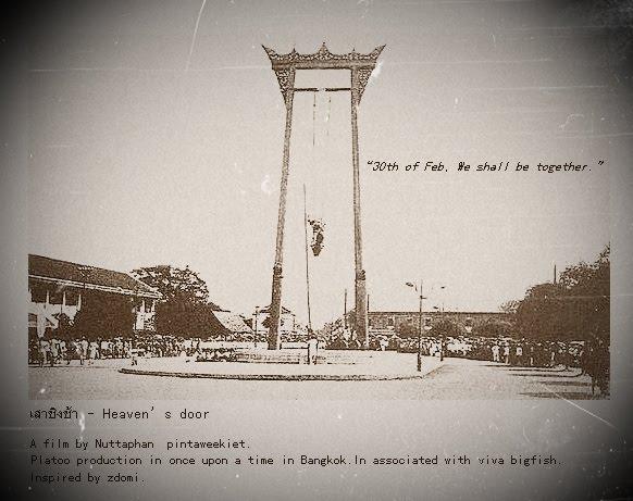 เสาชิงช้าม teh oldest swing and by far the largest in Bangkok!