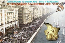 MACEDONIA IS ONLY ONE AND GREEK