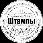 каталог штампов Nadezhdinka